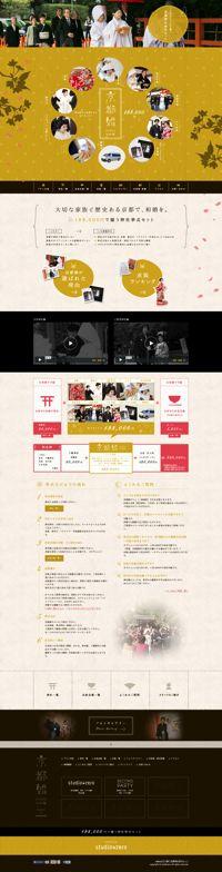 京都婚 神社挙式・結婚式に必要なセットが198,000円