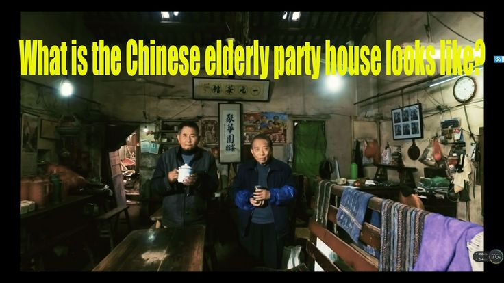[Life story] What is the Chinese elderly party house looks like? | More ...