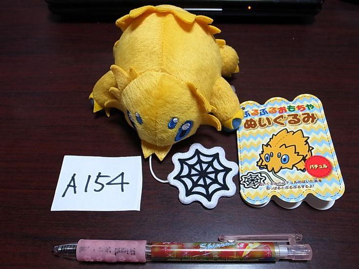 Pokemon Center Joltik Wattzapf Statitik Plush Doll.shopper bag With gifts #PokemonCenter