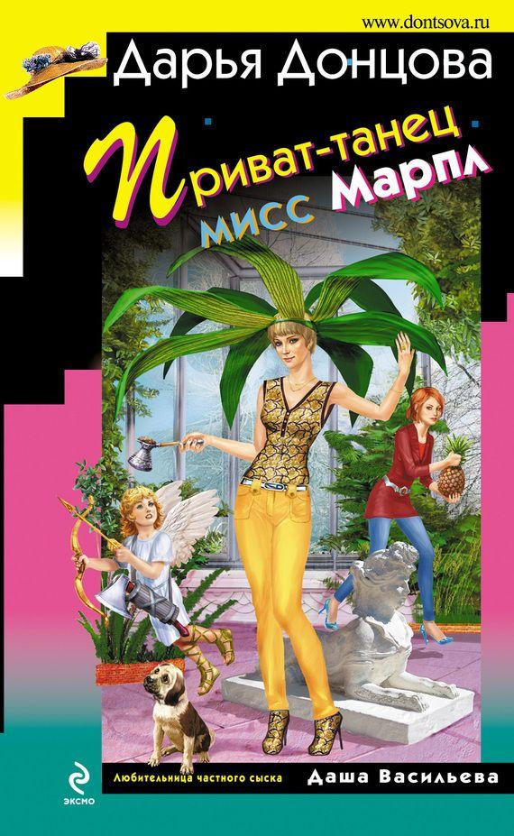 Приват-танец мисс Марпл #чтение, #детскиекниги, #любовныйроман, #юмор, #компьютеры, #приключения