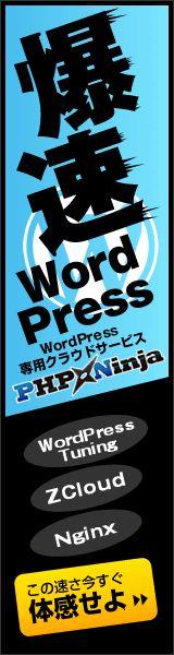 WordPress専用クラウドサービス「PHP Ninja」