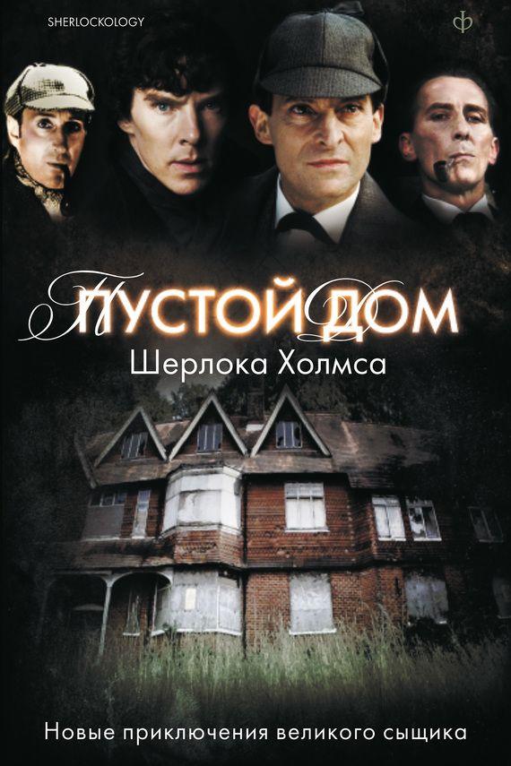 Сборник составлен из произведений непрофессиональных авторов, поклонников великого сыщика Шерлока Холмса из разных стран мира.