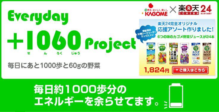 20120801_カゴメ_Everyday +1060project ~毎日にあと1000歩と60gの野菜