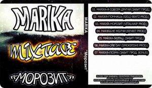 Marika - Морозит, Marika Морозит скачать, как записать альбом, как записать микстейп, что такое микстейп, сделать обложку на микстейп, как девушке читать рэп, Marika скачать, Marika женский рэп, скачать женский рэп, камышин рэп, новый камышинский рэп, вокалистка на припев, Marika в контакте,