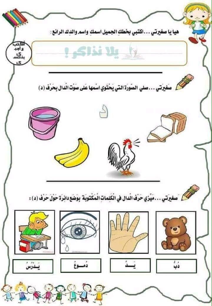 Pin By Rabab Mostafa On Education Et Loisirs Arabic Alphabet Learning Arabic Arabic Worksheets