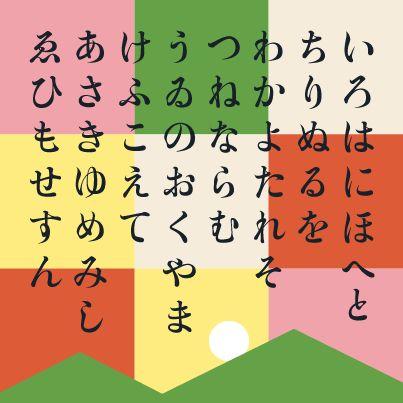 【MOJもじくみかなSH版】 箱庭 | 使える!かわいい!フリーフォントまとめ 06