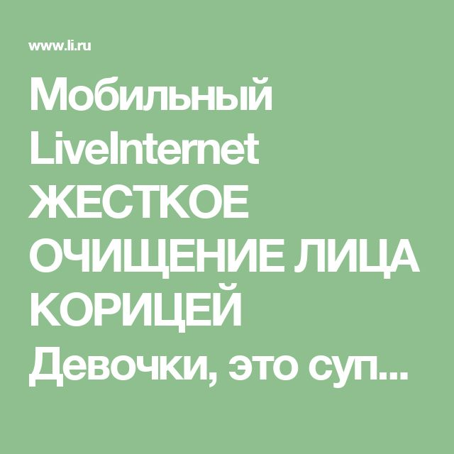Мобильный LiveInternet ЖЕСТКОЕ ОЧИЩЕНИЕ ЛИЦА КОРИЦЕЙ Девочки, это супер! | небо_на_ладошке -  salida del sol |