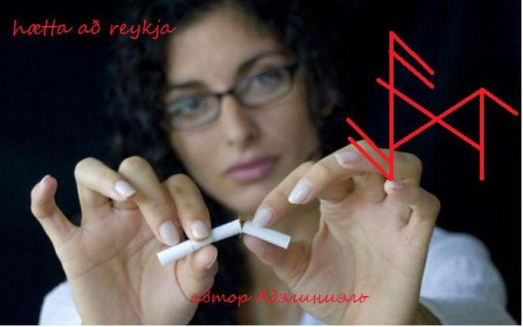 Рунический став бросить курить