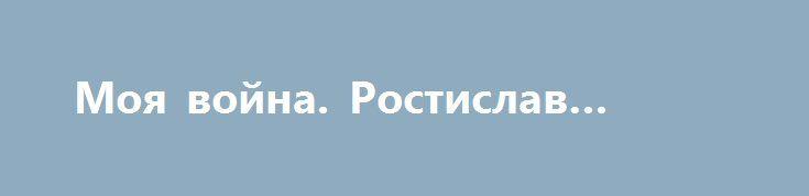 Моя война. Ростислав Ищенко http://apral.ru/2017/06/07/moya-vojna-rostislav-ishhenko/  Владимир Путин в ходе беседы с американским режиссером Оливером Стоуном [...]