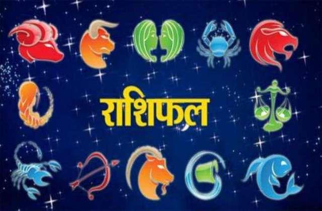 today rashifal 20 june 2019 aaj ka rashifal horoscope with