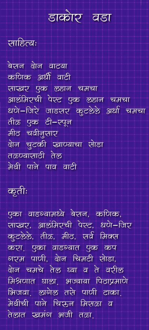 Dakor Vada #marathi #pakkala