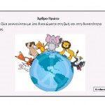 Διακήρυξη των δικαιωμάτων των ζώων με καρτέλες αναφοράς!