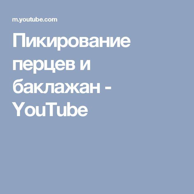 Пикирование перцев и баклажан - YouTube