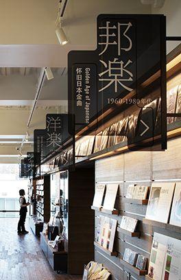 Tsutaya Books | WORKS | Nippon Design Center