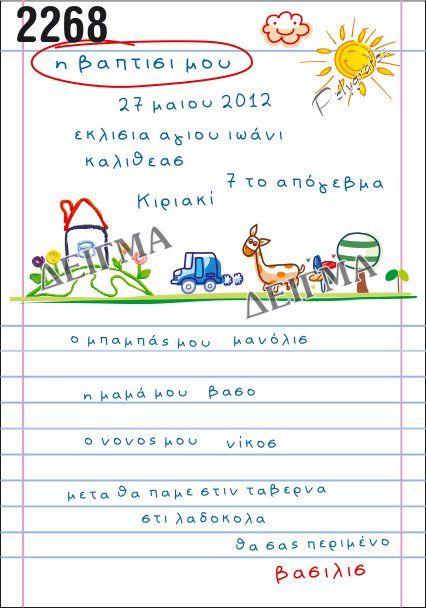prosklitiria-vaptisis-thessaloniki-polygrafos-2268