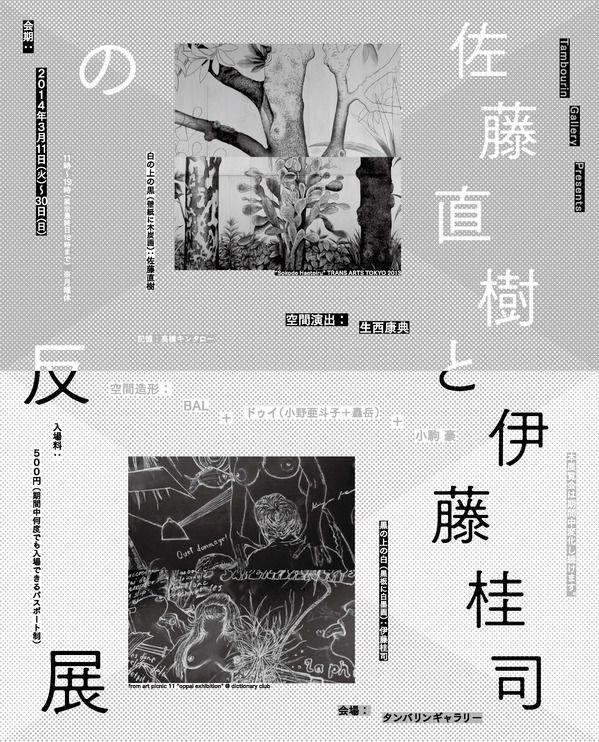 佐藤直樹と伊藤桂司の反展 Opposing Exhibitions   ASYL, 2014