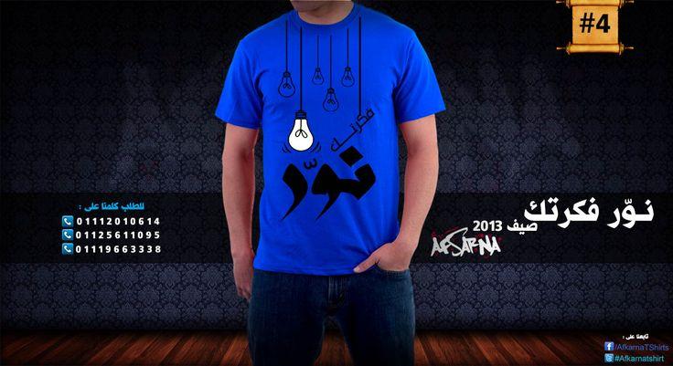 arabic t-shirts for 2013 summer