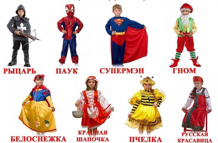 Новогодние костюмы для детей купить в донецке