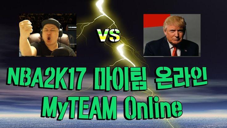 마이팀 온라인 패니 VS 트럼프? NBA2K17 Myteam online Penny VS Trump PS4 Pro @ 패니TV P...