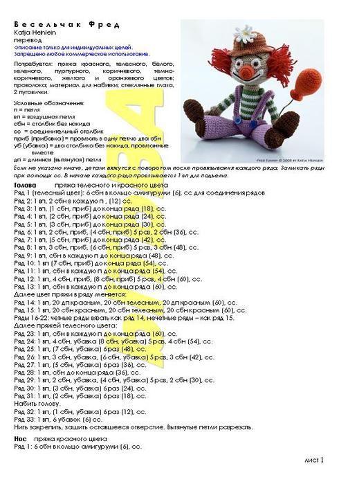 Весельчак Фред. Обсуждение на LiveInternet - Российский Сервис Онлайн-Дневников