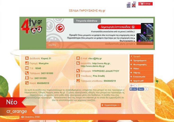 4ty Templates! Επισκεφτείτε το http://www.demo.4ty.gr και δείτε πως μπορείτε να αποκτήσετε την δική σας ιστοσελίδα, όπως ακριβώς την έχετε φανταστεί. Template cr_orange