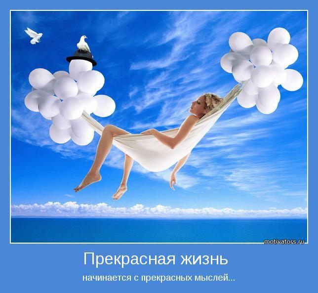 Прекрасная жизнь