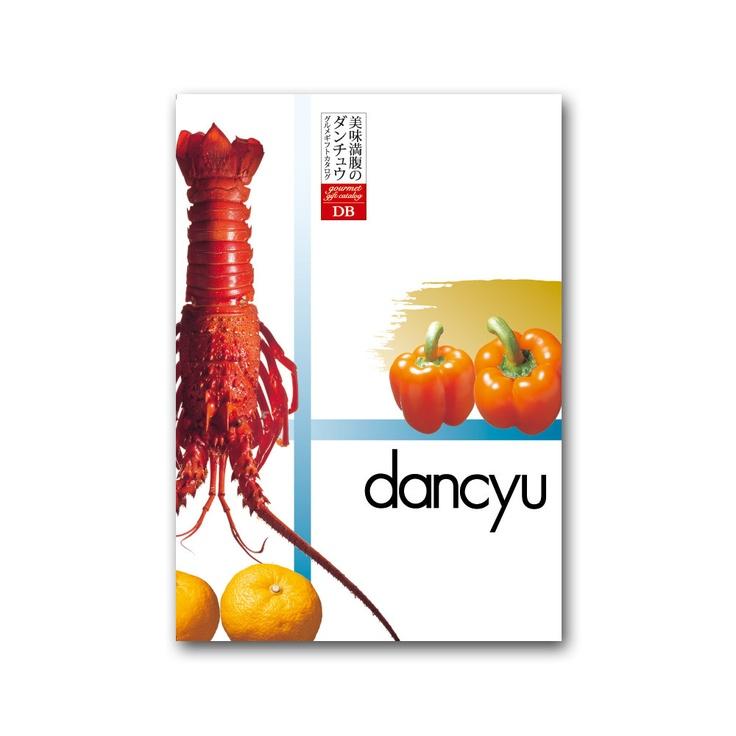 ダンチュウ グルメギフトカタログ DB 11235yen とっておきのグルメを贈る、美味満腹のカタログ