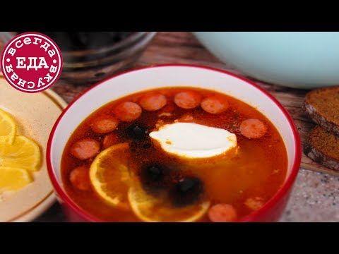 Солянка мясная очень вкусная - Простые рецепты Овкусе.ру
