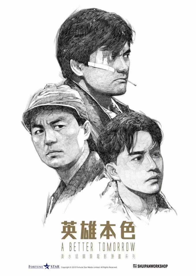 A Better Tomorrow Chow Yun Fat Leslie Chung Ti Lung