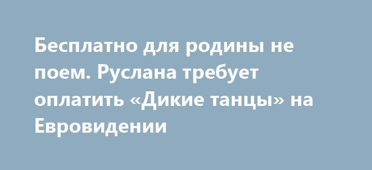 Бесплатно для родины не поем. Руслана требует оплатить «Дикие танцы» на Евровидении http://rusdozor.ru/2017/06/12/besplatno-dlya-rodiny-ne-poem-ruslana-trebuet-oplatit-dikie-tancy-na-evrovidenii/  Уже давно известно, что украинские патриоты без денег даже до ветра не ходят. Майданные скакуны, уверявшие, что вышли на революцию исключительно по зову сердца, требуют почасовой оплаты своих подвигов. Спалахуйка Руслана, обещавшая сжечь себя на Майдане, если требования митингующих не ...