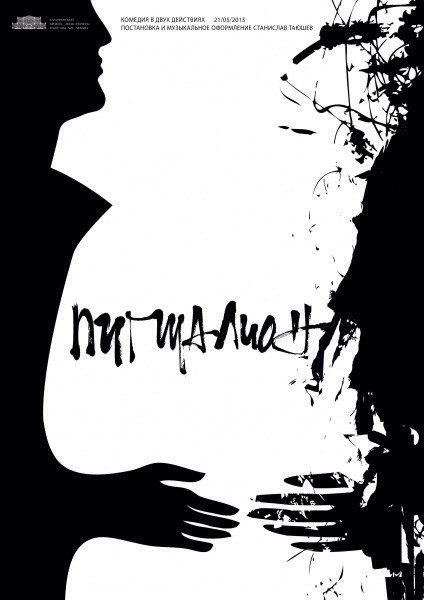 Institute project #theatre #poster #b&w #pigmalion #art #draw #illustrator