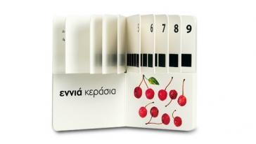 ΟΙ ΠΡΩΤΟΙ ΜΟΥ ΑΡΙΘΜΟΙ  http://www.kaleidoscope.gr/ekdoseis/vivlia-paidika/eric-carle/protoi-arithmoi.html