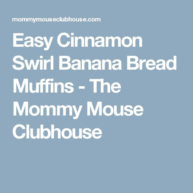 Easy Cinnamon Swirl Banana Bread Muffins - The Mommy Mouse Clubhouse