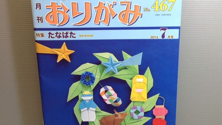 NOA Monthly Origami Magazine July 2014 REVIEW!