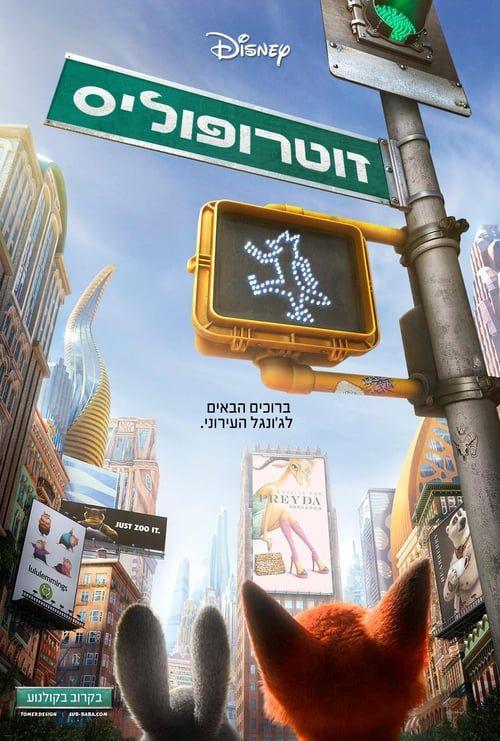Watch Zootopia Full Movie Online