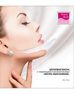 Шелковая маска «Экстра омоложение» Beauty Style