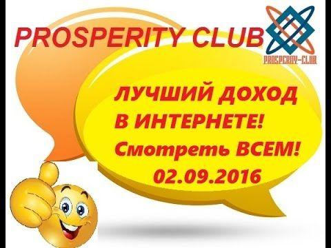 Лучший доход в интернете. Смотреть всем. Prosperity Club (Клуб Процветания)