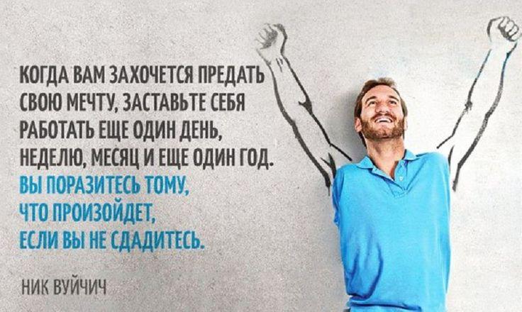 Ты знаешь кто такой НИК ВУЙЧИЧ? И ты говоришь что у тебя может что то не получится достичь в этой жизни? Значит ты просто огромная ленивая жопа.  #работа #работанадому #работадома #легально#трудовойстаж#хорошаяжизнь#деньги#путешествия#любимаяработа#бизнес#деньги#деньгитут#Николаев#Украина