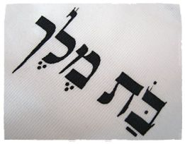 "Bat Melach : Hebrew for ""Daughter of the King"""