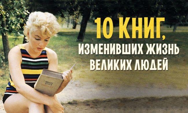 10 книг, которые изменили жизнь великих людей