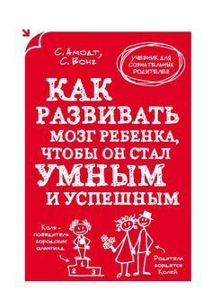 Как развивать мозг ребенка, чтобы он стал умным и успешным by Alex Pavlotsky - issuu
