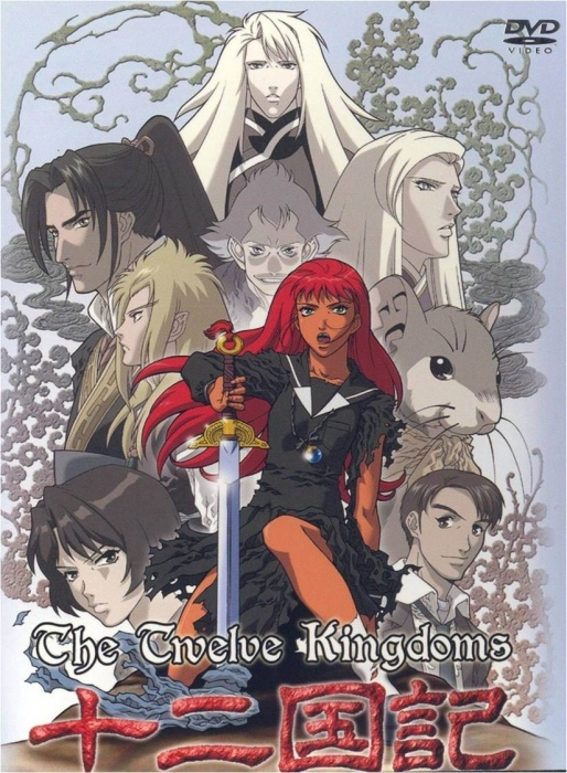 Twelve Kingdoms (Juuni Kokki) Anime Review (March 30, 2013