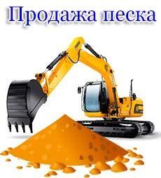 Песок строительный на http://nachastroika.ru/
