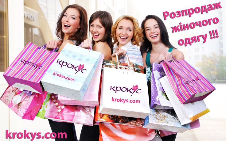 Скидки в интернет магазине женской одежды krokys.com