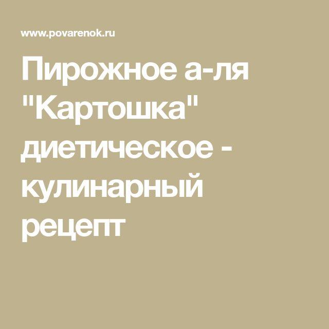 """Пирожное а-ля """"Картошка"""" диетическое - кулинарный рецепт"""