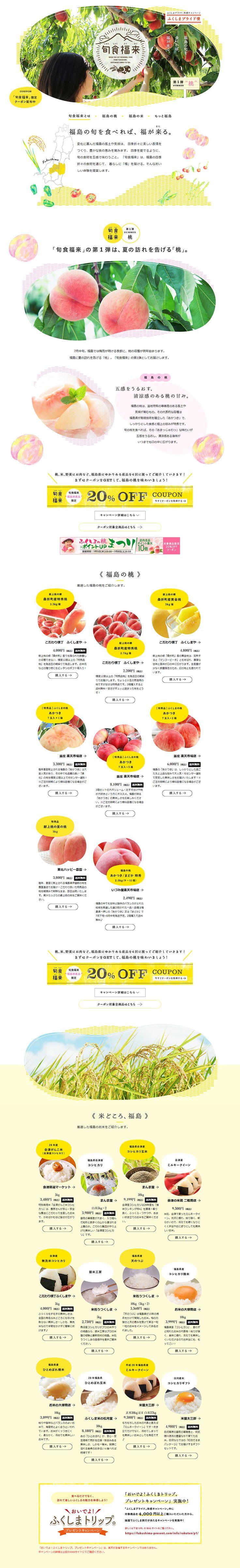 旬食福来 WEBデザイナーさん必見!ランディングページのデザイン参考に(シンプル系)