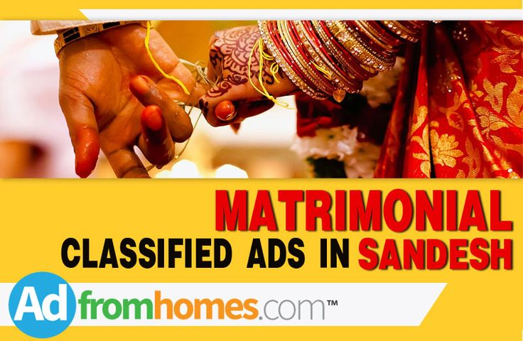 Sandesh Newspaper advertisement - You can book Sandesh Classified Ads like Recruitment, matrimony classifieds etc booking at lowest rates.Sandesh is the most prominent Gujarati dialect every day daily paper ordering the biggest readership in Gujarat.
