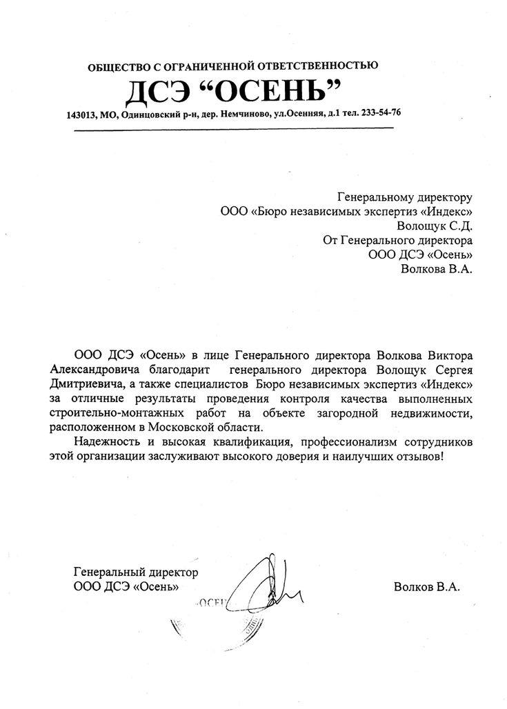 """Благодарность ООО ДСЭ """"ОСЕНЬ""""  http://www.indeks.ru/responses"""