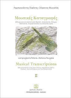 ΝΕΑ ΕΚΔΟΣΗ: Μουσικές Καταγραφές ΙI - 200 οργανικοί σκοποί από Θράκη, Μακεδονία, Ήπειρο, Θεσσαλία, Στερεά Ελλάδα και Πελοπόννησο