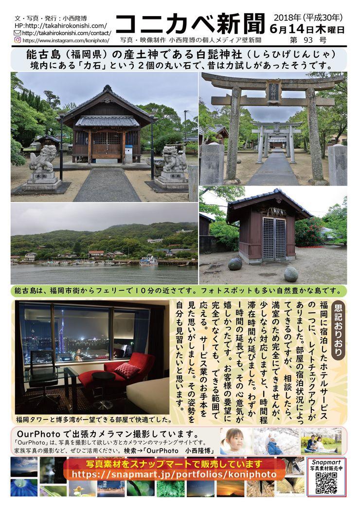 コニカベ新聞第93号です。 能古島(福岡県)の産土神である白髭神社(しらひげじんじゃ) 境内にある「力石」という2個の丸い石で、昔は力試しがあったそうです。 http://takahirokonishi.com/2018/06/14/post-661/#more-661 コニカベ新聞は自分メディアのweb版壁新聞です。写真を通して、人やモノ、地域の魅力を伝えます。  次回は6月17日発行予定です。